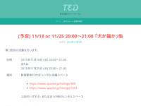 東京英語ディベートサークルのサイト画像