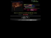 三浦ピアノ 様