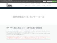 混声合唱団ノイエ・カンマー・コールのサイト画像
