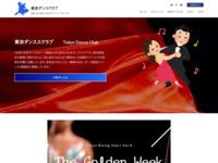 初心者 若者むけ社交ダンスサークル 東京ダンスクラブのサイト画像