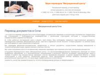 Перевод документов в Сочи