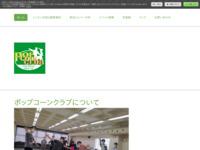 ヤング社交ダンスサークル ポップコーンクラブのサイト画像