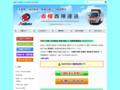 赤帽西陣運送(千葉県習志野市)