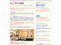 熊本 占い・心理カウンセリング | あなたの美癒健