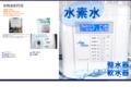 家庭用整水器、軟水器の合同会社FDE