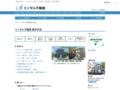 軽井沢・北軽井沢・草津・志賀高原のリゾートマンション情報