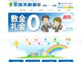 生田不動産のホームページ