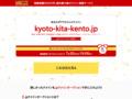 京都市の北の売買不動産検索専用サイトの建都北サイト