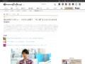 """映画/森山未來インタビュー わずかに成長? """"中二病""""主人公にけじめの決別宣言! - cinemacafe.net"""
