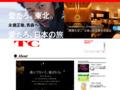 真木よう子さん/玉木宏さんW表紙 / TC 東京カレンダー