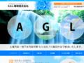 AGL環境株式会社