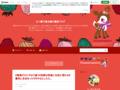 なつ菓子屋本舗アメーバブログ