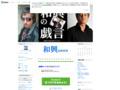 高橋和興ブログ