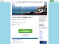 旅行のプロがお届けする旅ブログ