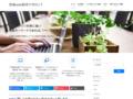 茨城県全域ホームページ制作作成管理会社アポロン7