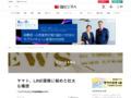 ヤマト、LINE提携に秘めた壮大な構想:日経ビジネスオンライン