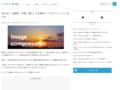 劣化なし!画像を「圧縮、縮小」する無料ツールやフリーソフトまとめ | コムテブログ