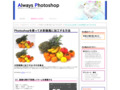 Photoshopを使って写真から水彩画風にアレンジする方法|Always Photoshop