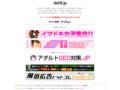 【デリ求.jp】マカオの高収入デリ求人情報