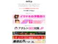 【デリ求.jp】東京の高収入デリ求人情報