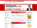Amazonギフト券買取なら安心の優良店買取業者を比較