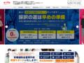 効果的なホームページ作成、制作ならエーライフ福岡