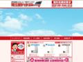 長崎|オール電化専門店電化屋さん.com九州