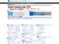 ファイアーエムブレム エコーズ 最速攻略wiki