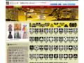 未分類(葵・蝶・藤など)紋の一覧|家紋のフリーベクター素材の発光大王堂