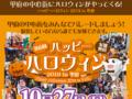 【ハッピーハロウィン2014 in 甲府】中心街に新イベント誕生!