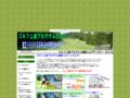 ゴルフ上達プログラム通販 ハッピーゴルフ