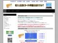 電子入札コアシステム用ICカード販売