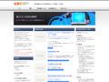 格安ホームページ制作、システム開発のIIS