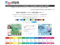 配色の見本帳 | キーカラーで選ぶ配色パターン