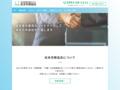 社会保険労務士法人 松本労務協会