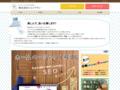 株式会社ジェイプラン|千葉県佐倉市のホームページ製作会社