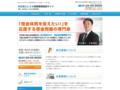 栃木県 小山市を中心に債務整理業務を行う司法書士「いえまち法務」