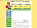 沖縄ジャンボタクシーサービス
