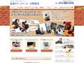 金澤ギタースクール