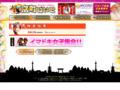 【四条大宮】 アルバイト情報「京町ばいと」