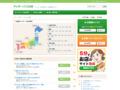 マッサージ相談求人.COM 日本全国の都道府県や市区町村、地域からお近くのマッサージ専門家と店舗が見つかるマッサージの情報検索ポータルサイトです。専門家が悩みや質問に答えてくれる教えて掲示板や求人情報も掲載されています。