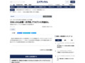 日本人の心血管一次予防、アスピリンに利益なし:日経メディカル