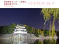 名古屋のホテル.com