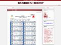 福大大濠バレー部OBブログ