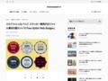 スタイリッシュなバッジ、ステッカー無料PSDファイル素材6個セット「6 Free Stylish Web Badges」 - PhotoshopVIP