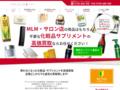 化粧品・サプリメント買取店プライスラボ input_addr = 大阪市西区江之子島2-1-1サムネイル