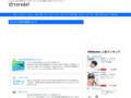 国内格安航空券の比較サイト(ANA・JAL・スカイマーク)