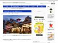 「まだ東京で消耗してるの?」を読んで愛媛移住を考えてみた | WebでストレスフリーLifeを目指すリゲルのブログ