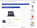 Lenovo G500の評判と実際に使ってみてのレビュー | WebでストレスフリーLifeを目指すリゲルのブログ