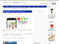 ラクマは利用者数が少なくて売れないという評判は本当か試してみた | WebでストレスフリーLifeを目指すリゲルのブログ